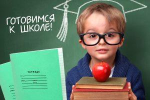 Готовим ребенка к школе: что нужно знать?